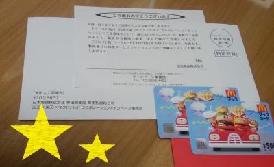 出光×楽天×マクドナルド コラボキャンペーン マックカード