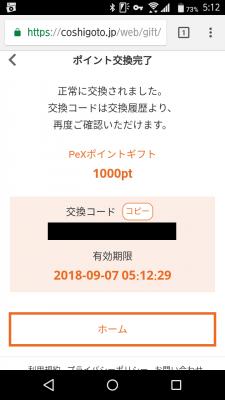 コシゴト PeX