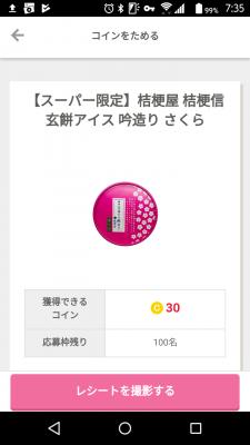 itsmon 桔梗屋