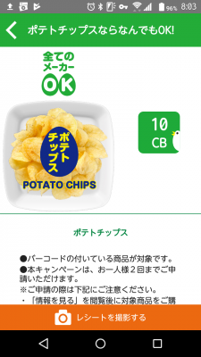 ポテトチップス CASHb