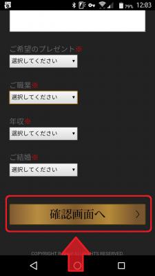 i2iポイント A9キャンペーン