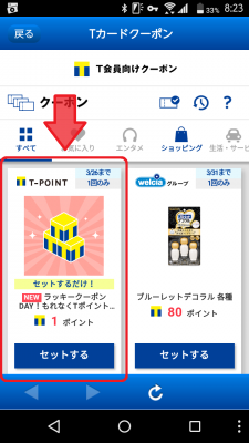 Tポイント shufoo 7のつく日