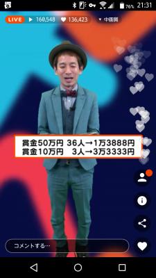 グノシーQ 賞金内容