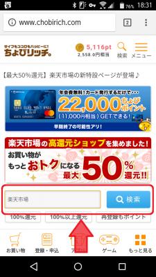 楽天市場アプリ SPU適用 ①