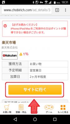 楽天市場アプリ SPU適用 ②