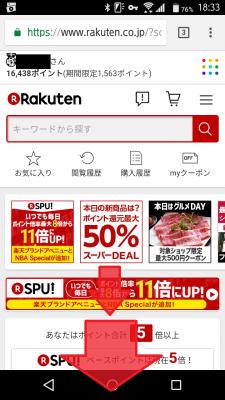 楽天市場アプリ SPU適用 ③