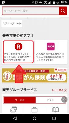 楽天市場アプリ SPU適用 ④