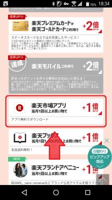 楽天市場アプリ SPU適用 ⑤