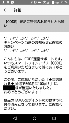 CODE 当選通知メッセージ