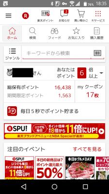 楽天市場アプリ SPU適用 ⑧