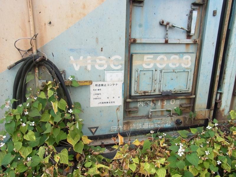 V18C・C35廃コンテナ-3