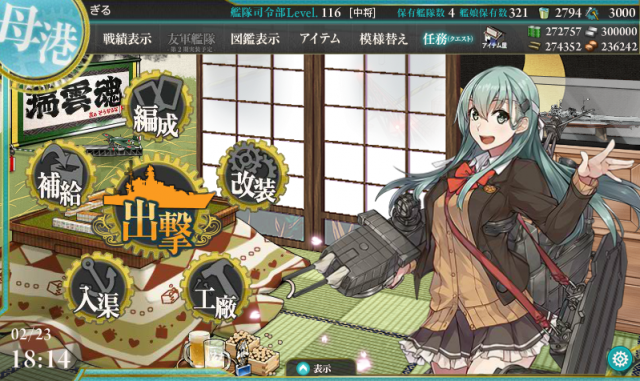 kancolle_20180223-181406350.png