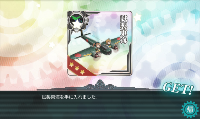 kancolle_20180223-211259620.png
