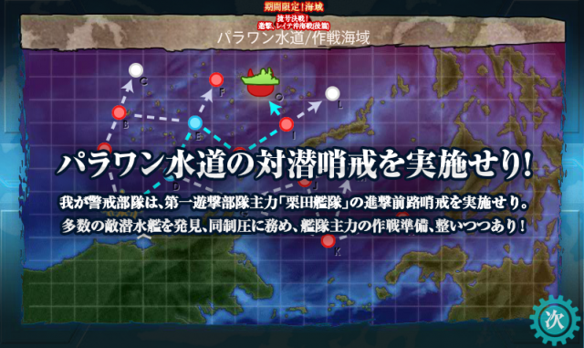 kancolle_20180223-211310686.png