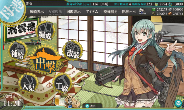 kancolle_20180224-112157814.png
