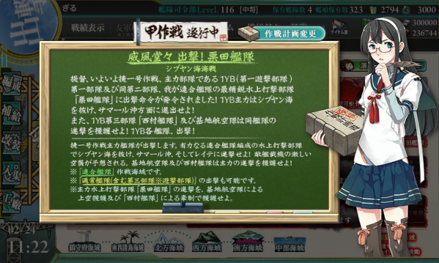 kancolle_20180224-112253826.png