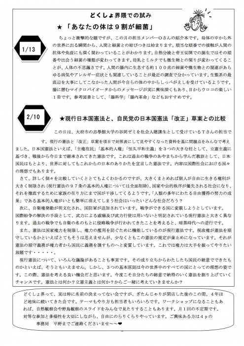 ぎたんじゃり通信54号3p
