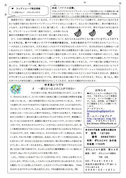 ぎたんじゃり通信54号4p