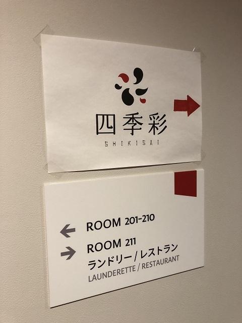 レッドプラネット 名古屋 錦 四季彩