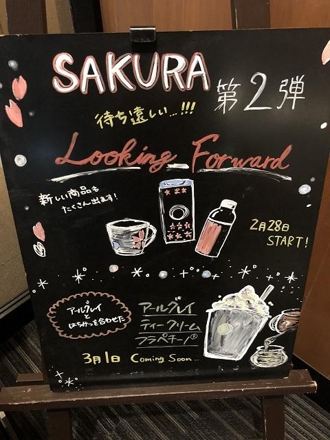 スターバックスコーヒージャパン SAKURA 第2弾 2018