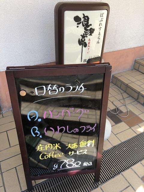 浪漫亭 日替りメニュー