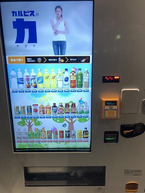 サーティワン アイスクリーム 自動販売機