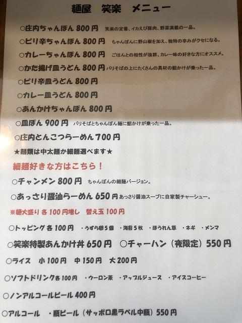 麺屋 笑楽 メニュー1
