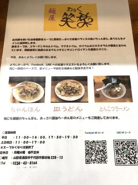麺屋 笑楽 メニュー2