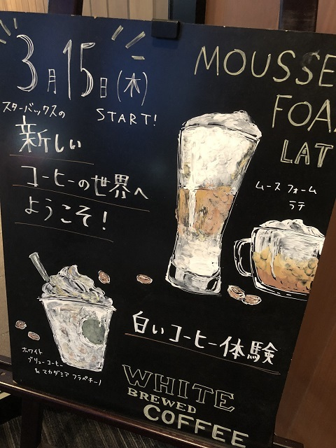 スターバックスコーヒージャパン ホワイトブリューコーヒーマカダミアフラペチーノ3