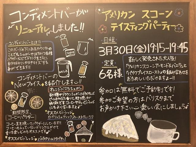 スターバックスコーヒージャパン 2018 アメリカンスコーンテイスティングパーティー