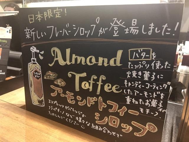 スターバックスコーヒージャパン アーモンドトフィーシロップ