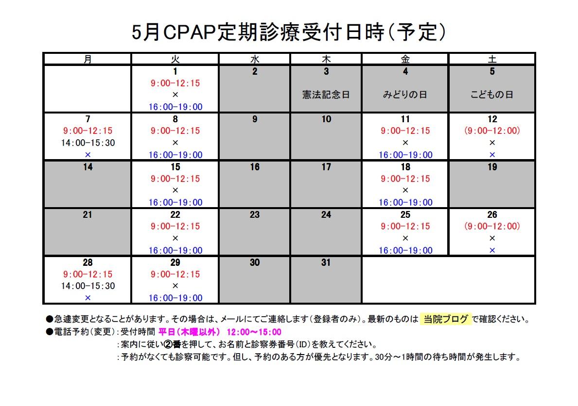 2018年5月CPAP定期診療受付日時