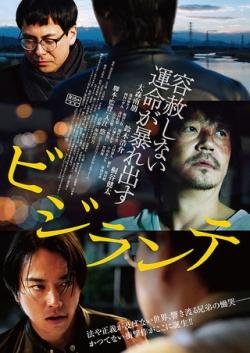映画ビジランテ_320