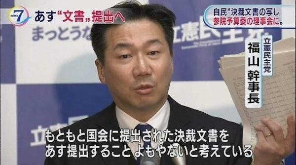 11111fukuyama-1.jpg
