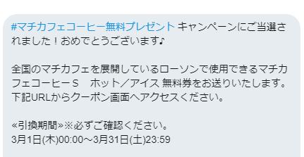 ローソン 20180303