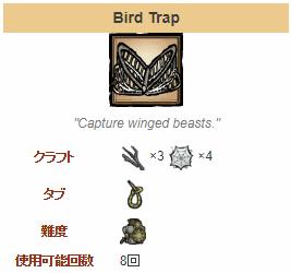 20180309birdtrap.png