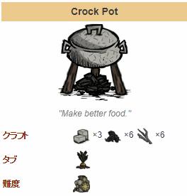 20180309crockpot.png