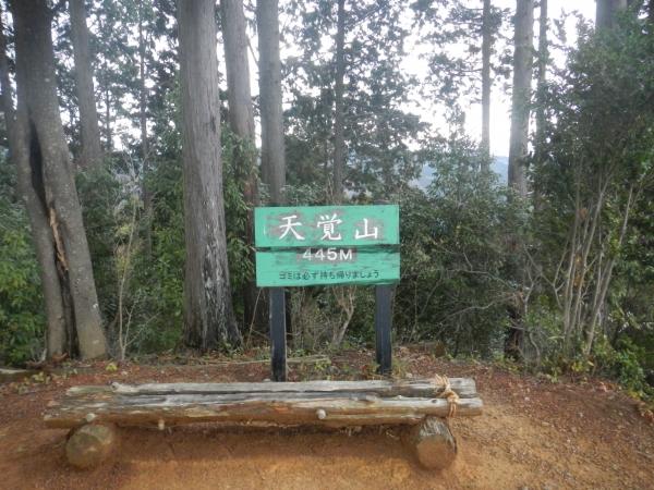 天覚山・大高山 015