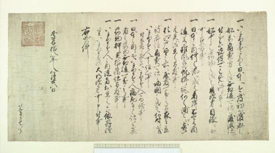 Ieyasu_james1803_32.jpg