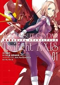 機動戦士ガンダム Twilight AXIS(1) (ヤングマガジンコミックス)