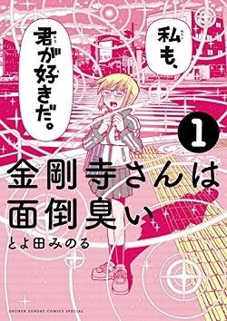金剛寺さんは面倒臭い(1) (ゲッサン少年サンデーコミックス)