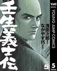壬生義士伝 5 (ヤングジャンプコミックスDIGITAL)