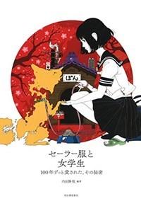 セーラー服と女学生 (らんぷの本/マスコット)