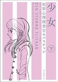 犯罪心理捜査官セバスチャン 少女 下 (創元推理文庫)