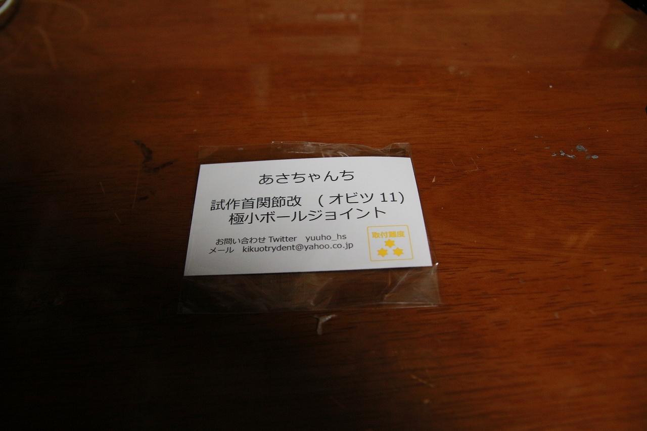 s-IMG_6863.jpg