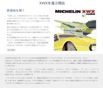 XWXを選ぶ理由