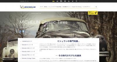 ミシュラン クラシックタイヤ webサイト