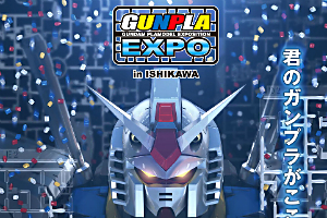 ガンプラEXPO in ISHIKAWAt