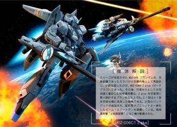 METAL ROBOT魂(Ka signature) ゼータプラス C1 商品説明 (1)