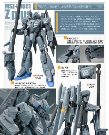 METAL ROBOT魂(Ka signature) ゼータプラス C1 商品説明 (4)